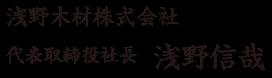 浅野木材株式会社 代表取締役社長 浅野信哉