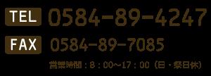 TEL:0584-64-5500
