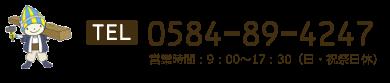 TEL:0584-89-4247