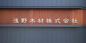 浅野木材株式会社